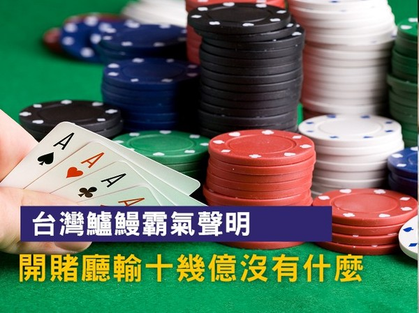 九州球版賭輸十幾億元-地下運彩