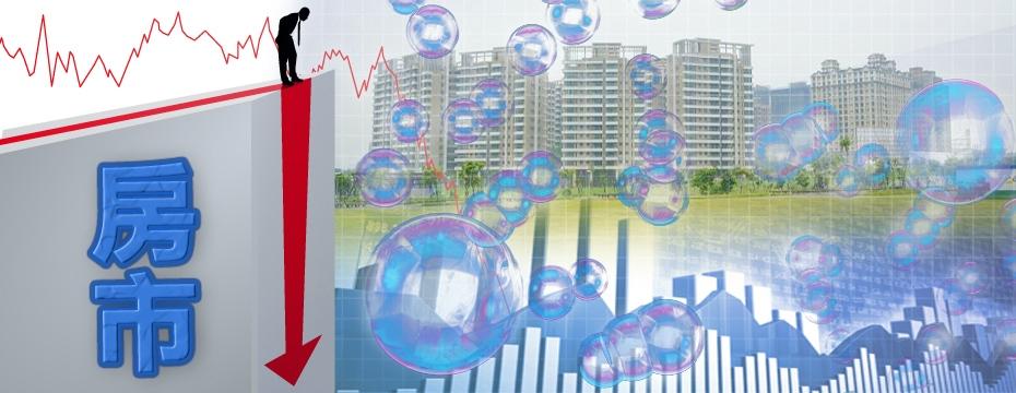 九州球版房市泡沫化-地下運彩