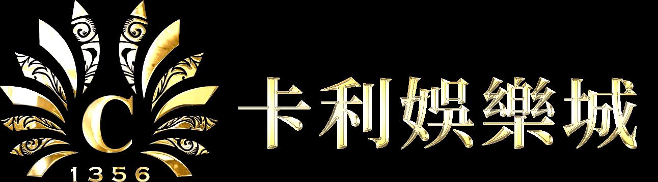 卡利-九州球版